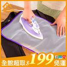 ✤宜家✤日式耐高溫燙衣布 熨衣防護隔熱墊 家用熨衣防燙墊布