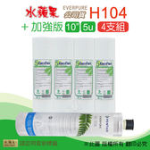 水蘋果居家淨水~ 水蘋果公司貨 EVERPURE H104 濾心 + EssenPure加強版前置濾心4支組(5微米壓紋PP)