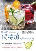 (二手書)開始喝伏特加的第一本指南:經典酒款×調酒配方,在家輕鬆調出專屬風味
