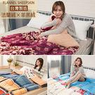 台灣製造 法蘭羊羔絨加厚暖暖被 (150...