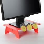 螢幕架 辦公室螢幕支架台式可愛液晶電腦顯示器增高架桌面收納【免運】