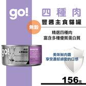 【SofyDOG】Go! 天然主食貓罐 豐醬系列-無穀四種肉(156g) 貓罐 罐頭