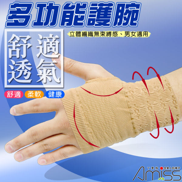 Amiss襪子團購網【A601-1】 多功能護手腕(膚)(1支)