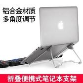 筆記本電腦支架托聯想華碩惠普小米散熱頸椎便攜折疊升降桌面增高