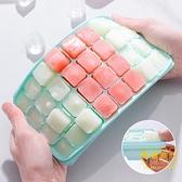 硅膠冰格凍冰塊模具冰塊盒制冰盒制作冰球冰箱速凍器【輕奢時代】