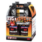 ★2件超值組★3M 引擎清潔大師-汽油添加劑組合包【愛買】