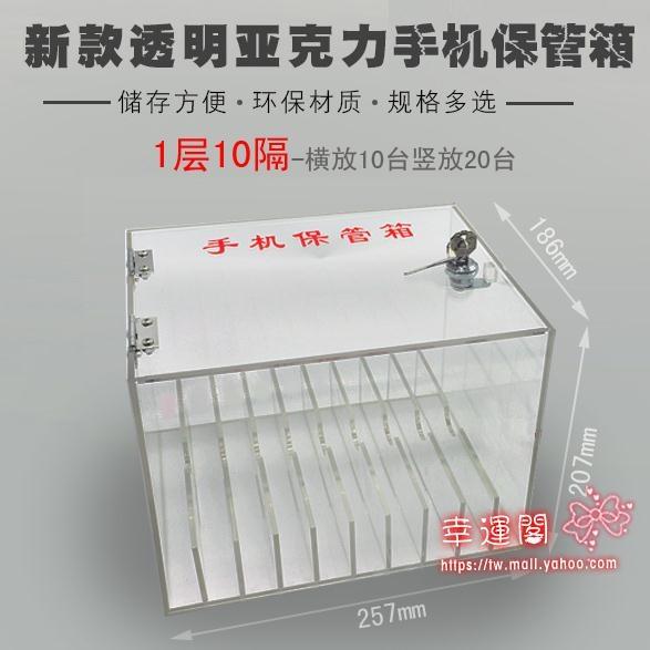 手機保管箱 存放箱帶鎖透明壓克力盒櫃收納盒工廠儲寄存櫃學校管理