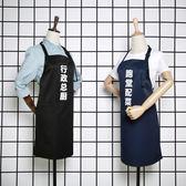 文字創意防水可愛黑色女日式廚房餐廳圍裙家用時尚成人情侶可
