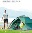 探險者全自動帳篷戶外防暴雨3-4人加厚防雨雙人2單人野營野外露營YJT 暖心生活館