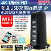 【CHICHIAU】WIFI 4K 多孔排插USB充電器造型無線網路微型針孔攝影機M10 影音記錄器