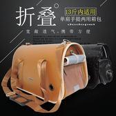 寵物包貓包泰迪外出貓籠子狗包貓背包貓便攜籠袋子箱用品透氣箱包BL 【好康八八折】