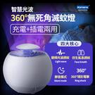 水星一號 輕巧便攜高效能紫光滅蚊燈 (CT103)
