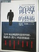 【書寶二手書T1/財經企管_MEH】領導的藝術_麥克斯‧帝