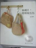 【書寶二手書T1/美工_XAS】麻繩系!簡樸風包包_日本VOGUE社
