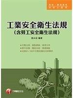 二手書博民逛書店《工業安全衛生法規 (含勞工安全衛生法規)(7版1刷)》 R2Y ISBN:986599383X