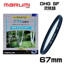 【MARUMI】DHG Soft Fantasy 67mm 多層鍍膜 柔焦鏡 彩宣公司貨
