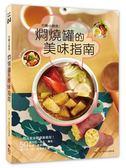 (二手書)行動小廚房:燜燒罐的美味指南