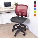 電腦椅 辦公椅 書桌椅 椅子 椅  凱堡 小卡農二代全網透氣兒童椅-附腳踏圈(5色)【A13101】