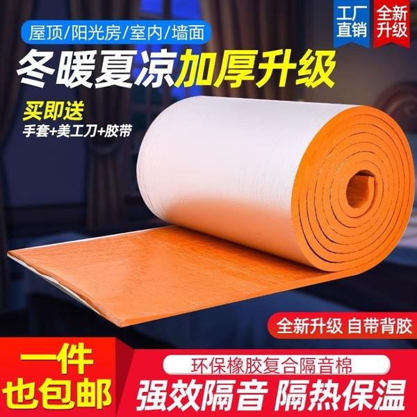 隔熱膜自粘屋頂陽光房彩鋼房頂防曬隔熱保溫棉耐高溫阻燃隔熱材料