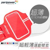 [哈GAME族]可刷卡 peripower 超輕薄運動臂套 適用5.7吋以下裝置 散熱氣孔 防水設計 超薄0.1公分