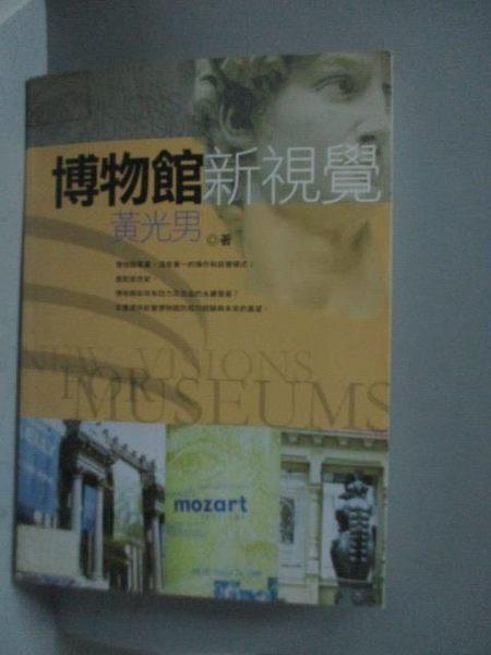 【書寶二手書T6/藝術_NQD】博物館新視覺_Guangnan Huang