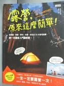 【書寶二手書T8/旅遊_ZJC】露營, 原來這麼簡單!_貓毛