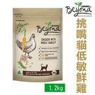 ◆MIX米克斯◆Beyond® 嚴選-挑嘴貓低敏鮮雞 1.2kg C/P值高之進口天然糧