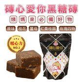 磚心愛你-黑糖磚3包優惠組(口味任選)-請備註口味,如無備註將隨機出貨