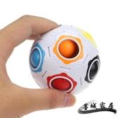 魔力彩虹球 玩具益智減壓魔方魔力彩虹球創意禮品迷你魔方寶寶