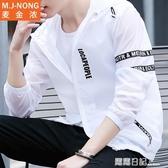 防曬衣服男夏季外套超薄款2020青少年韓版潮流帥氣透氣春秋夾克衫 露露日記