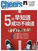 Cheers雜誌 7月號/2018 第214期:5個「早知道」,人生少走冤枉路