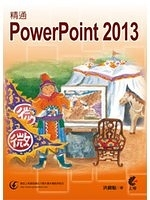 二手書博民逛書店 《精通 PowerPoint 2013》 R2Y ISBN:9789869471114│洪錦魁