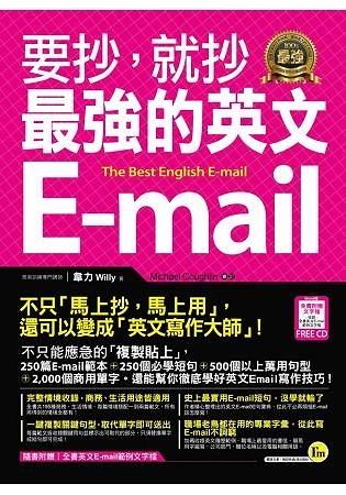要抄,就抄最強的英文E mail(附1電子書)