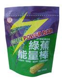臺旺~綠蕉能量棒120公克/包