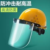透明防護面罩安全帽面屏電焊打磨防衝擊耐高溫防飛濺安全防塵面具 麥琪