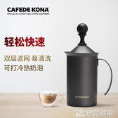 奶泡機 CAFEDE KONA打奶器 家用花式咖啡拉花牛奶打泡杯 手動奶泡器 JD 伊蘿鞋包精品店
