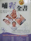 【書寶二手書T1/保健_MCM】哺乳全書_瑪莎.席爾斯、威廉.席爾斯