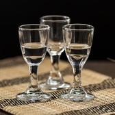 酒杯 白酒杯玻璃小一口杯玻璃套裝家用小號分酒器一口倒烈酒杯整套