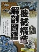 【書寶二手書T9/科學_AA6】機械構造解剖圖鑑_和田忠太, 劉明成