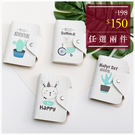 票卡夾-可愛手繪插畫名片夾/卡片夾-共4色-(特價品)-A07070075-天藍小舖