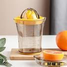 榨汁機 手動榨汁杯家用迷你壓榨橙子榨汁機手工檸檬擠汁器壓水果原汁橙汁 榮耀3C