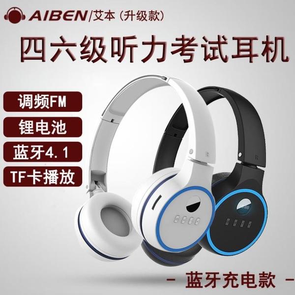 藍芽聽力耳機 大學英語四六級考試調頻專用 FM收音機插卡充電 享購