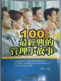 【書寶二手書T8/財經企管_KOD】100個最經典的管理小故事_李語堂