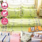 百分百純棉雙人三件式床包+枕套組 #A1-A29