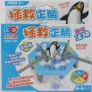 迷你版 企鵝敲冰 ZD911-001 拯救企鵝/一盒入{促50} 敲打冰塊 企鵝敲敲樂 冰磚疊疊樂 -