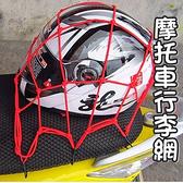 摩托車行李網 油箱網-自行車適用彈力網罩機車安全帽網73pp543[時尚巴黎]