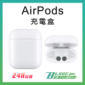 【刀鋒】現貨 全新 AirPods 充電盒 替換 AirPods充電盒 蘋果 Apple 替代 遺失補充用 免運