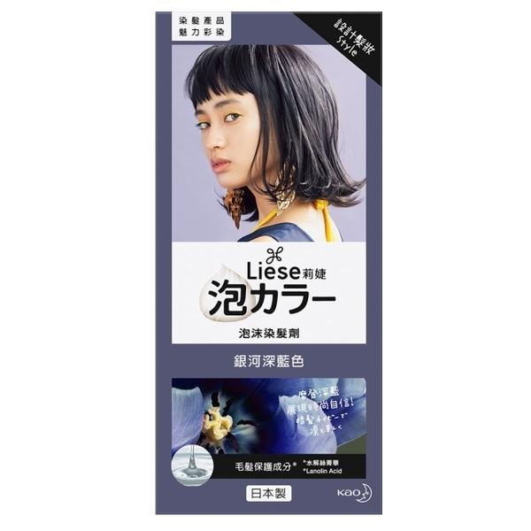 莉婕泡沫染髮劑 銀河深藍色