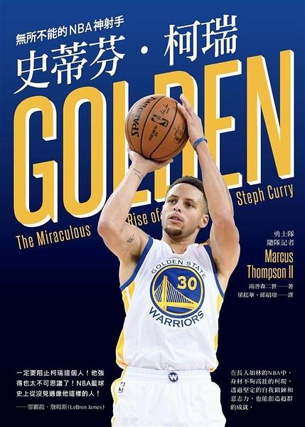 (二手書)史蒂芬·柯瑞:無所不能的NBA神射手