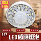 E27 LED 人體感應燈泡 白光 感應...